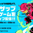 ミラティブ、「東京ゲームショウ2018」で、サイバーエージェントのゲーム事業子会社3社の出展ブースに参加
