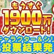『ぷよクエ』人気投票の結果を発表!1位に輝いたのは「アルル&カーバンクル」&「夢の配達人シリーズ」