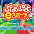 『ぷよぷよeスポーツ』アルルなどシリーズでおなじみの登場キャラクターや収録されるルールなどの情報が公開