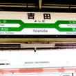 全国にある名字のような駅名 「山田くん」や「吉田くん」も