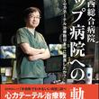 「カンブリア宮殿」でも話題!8年連続日本一の『千葉西総合病院』躍進の秘訣を明かす書籍を発売