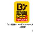 Web上の動画を簡単に録画できるソフト「B's 動画レコーダー 5」シリーズ9月20日(木)新発売