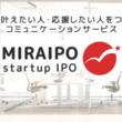 集まれ!夢をかなえる資金とファンが欲しい人!キャラクター・アニメ・漫画・音楽・ゲームなど知的財産を活用するクラウドファンディング「ミライッポ startup IPO」の事前登録開始