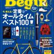 31周年記念号!今、使える!定番オールタイムベスト100『Begin11月号』