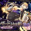 快感!キャラコンRPG『テリアサーガ』新クエスト「レグナザード前哨戦」登場! SSRキャラクター「シャルル」と「ジャンヌ」のピックアップ召喚登場!