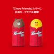 LINEのスマートスピーカー「Clova Friends」着せ替えカバーに広島東洋カープモデルが登場