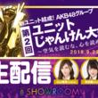 AKB48グループじゃんけん大会裏実況 今年も SHOWROOM にて生配信が決定!サブ MC には AKB48 込山・岡部、 NGT48 中井が登場! 本戦出場ユニットメンバーも続々出演予定!