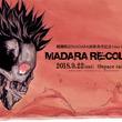 田島昭宇「魍魎戦記MADARA」画集発売を記念したイベント、サイン会も