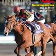 21世紀の名馬シリーズ「オルフェーヴル」24日発売 3冠制覇を含むGI・6勝、凱旋門賞2年連続2着の名馬