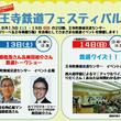 近鉄田原本線100周年記念「王寺鉄道フェスティバル」開催