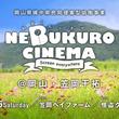 岡山県、笠岡市のコスモス満開の道の駅が一日限りの野外映画館に。ねぶくろシネマ@岡山・笠岡干拓