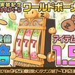 【ラグナロクオンライン】経験値2倍&ドロップ率1.5倍の「ワールドボーナス」開催!
