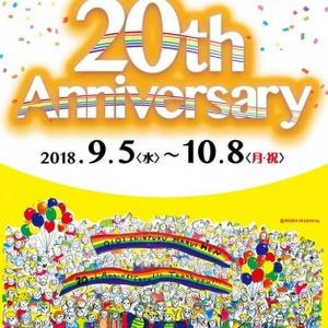 3a33cfb5b028a 開店20周年の感謝の気持ちを込めて…楽しいイベント盛りだくさん!「20th Anniversary 新宿マルイ メン」を開催いたします