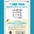 公式オンラインショップにリアル店舗網を生かした 「プレミアムお取り寄せサービス」を導入。
