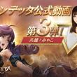 MMORPG『ヴェンデッタ』公式動画第3弾はコスプレイヤーの「みゃこ」さん!