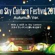 ~明宝スカイランタンフェスティバル2018 Autumn Ver.~                                 9月29日(土)に開催 めいほう高原(岐阜県郡上市)