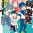 ボカロP・れるりり原案小説「厨病激発ボーイ」アニメ化企画進行中、PVも公開