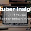 【株式会社ZIG】バーチャルYouTuberのデーターベース「VTuber-insight.com」に各種機能が追加!「ハッシュタグ分析」「グラフ表示機能」など!