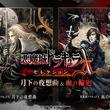PS4向け『悪魔城ドラキュラX・セレクション 月下の夜想曲 & 血の輪廻』正式発表。10月25日にリリースへ