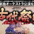 """アクトレイザーの全楽曲を演奏する「交響組曲アクトレイザー 2018」が目玉。「NJBP Concert #1""""古代祭り""""」が12月1日に実施"""