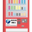 コカ・コーラボトラーズジャパン株式会社と『災害時応援協定』を締結 災害対応型自動販売機の普及をしていきます。 ・災害時には自動販売機内の飲料を無料で提供 ・売上の一部を寄付