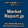 マーケットレポート.jp「ヒドロキシアパタイト(HAp)の世界市場:タイプ別(ナノサイズ、マイクロサイズ、マイクロメートル)、用途別(整形外科、歯科、形成外科)、地域別予測」市場調査レポートを販売開始