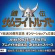 「鎧伝サムライトルーパー」アニメイトで30周年祝うオンリーショップ開催