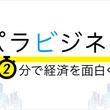 テレビ東京の経済ニュースをスマホで手軽に!「パラビジネス 2分で経済を面白く」をParaviで配信