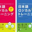 日本語で言いたいことが相手に伝わる『考える・理解する・伝える力が身につく 日本語ロジカルトレーニング』初級・中級  の2タイトル9月27日同時発売