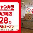 9月28日(金)ジャンカラ阪神尼崎店リニューアルオープン!リニューアルオープンを記念して、お得なキャンペーンを実施!