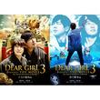 「Dear Girl~Stories~THE MOVIE3 the United Kingdom of KOCHI」Blu-ray&DVD 発売決定!前編「六人の龍馬編」12月6日発売、後編「蒼の継承編」12月20日発売!