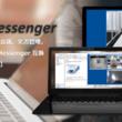 ビジネスチャットにテレビ会議、文書管理、スケジュールを統合した Chat&Messenger  v4.02.01 β リリース