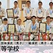 【高校総体・優勝】少林寺拳法 桜林高等学校