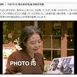 樹木希林さん出演の富士フイルムCMが限定公開 義理の息子・本木雅弘さんとの共演作品も