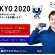 「JOCオリンピック選手強化寄付プログラム with Visa」本日よりカードによる寄付を受付開始