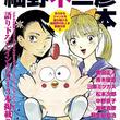 細野不二彦を解剖する漫画家本シリーズ新作、ギャラリーフェイクなど3冊と同発