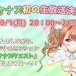 DMM GAMES『フラワーナイトガール FLOWER KNIGHT GIRL』バーチャルYouTuber「おさナズナ」の初生放送を発表!
