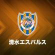 J1清水が報告…静岡県静岡市の三保本社が停電、台風24号の影響で