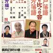 江戸落語と上方落語。横浜にぎわい座で聴き比べの会を開催。