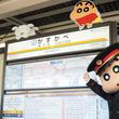 春日部駅の発車メロディが「オラはにんきもの」になったゾ!