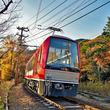 臨時列車「大名行列61号」「あしのこ61号」で紅葉の箱根へ