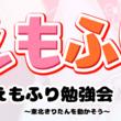 【勉強会告知】10月13日(土)、E-mote無償版「えもふり」勉強会 #2 ~東北きりたんを動かそう~ を大阪で開催します