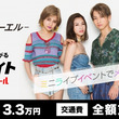 「lol-エルオーエル- SPECIAL LIVE COLLABORATED WITH  AMERICAN EAGLE」で、「lol(エルオーエル)」をサポートするアルバイトを大募集!!