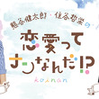 ラジオ番組『熊谷健太郎・住谷哲栄の恋愛ってナンなんだ!?』第2回ゲストに木村良平さんが登場!