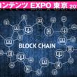 コンテンツEXPO東京(2019年4月開催)『ブロックチェーン ゾーン』新設!