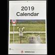 【2019一畑電車カレンダー】発売