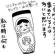 旅漫画「バカンスケッチ」【10】愛すべきパチもん