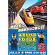 """両国駅""""幻の3番ホーム""""に「レゴ駅」現る"""
