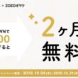 【クラシル×ZOZOオマケ】ZOZOTOWNでのお買い物でクラシルプレミアムサービスが2ヶ月無料に!