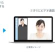 NTTコム オンライン、法人向けビデオ通話サービス「ビデオトーク powered by 空電」PoC版提供開始